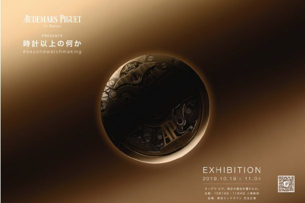 "AUDEMARS PIGUET ""Beyond Watchmaking"" 東京展覽"