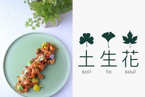 新派韓式素食「土生花」進駐 K11 MUSEA!精緻的「寺廟料理」會是你的 Go Green 新選擇!