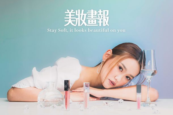 【#九月專題】美妝畫報:Stay Soft, it looks beautiful on you
