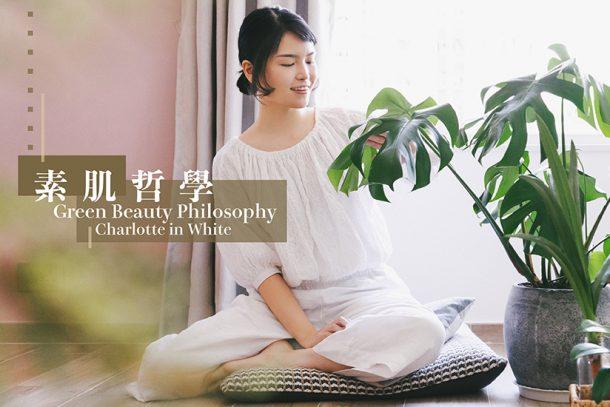 【#九月專題】素肌哲學 Green Beauty Philosophy - Charlotte in White
