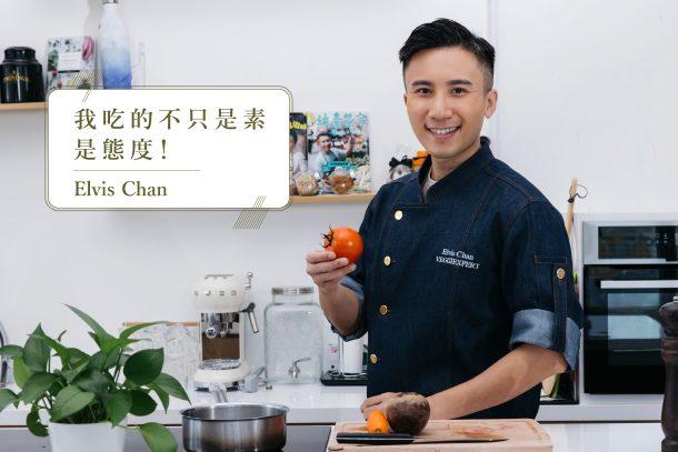 【#十一月專題】我吃的不只是素,是態度!- Elvis Chan