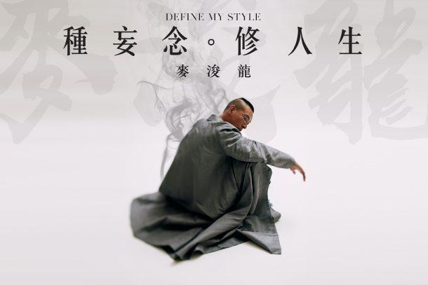 【#十二月專題】DEFINE MY STYLE 種妄念。修人生 - Juno 麥浚龍