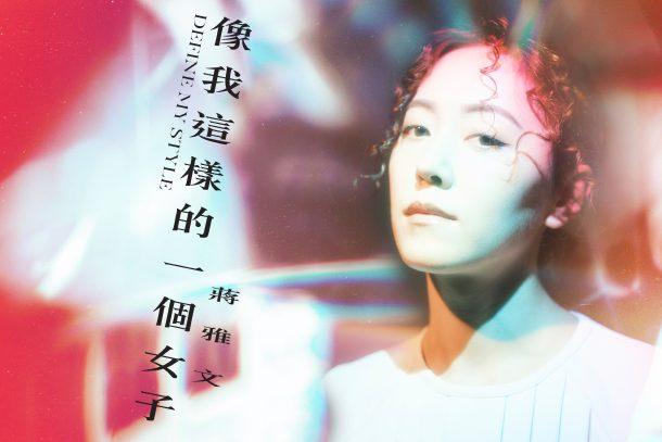 【#一月專題】DEFINE MY STYLE  像我這樣的一個女子 – 蔣雅文