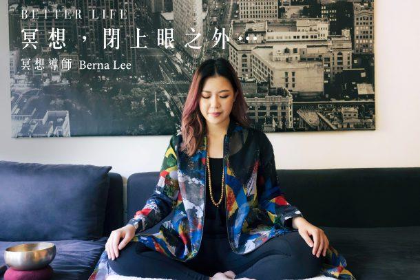 【Better Life】冥想 - 閉上眼之外… 冥想導師 Berna Lee