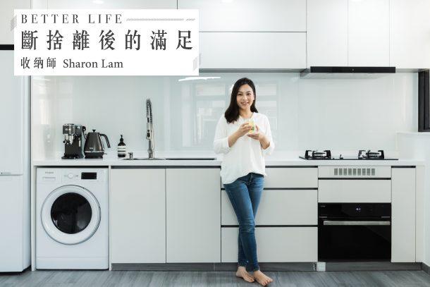 【Better Life】斷捨離後的滿足 - 收納師 Sharon Lam