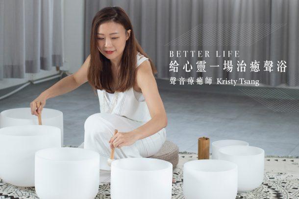 【Better Life】給心靈一場治癒聲浴:聲音療癒師 Kristy Tsang
