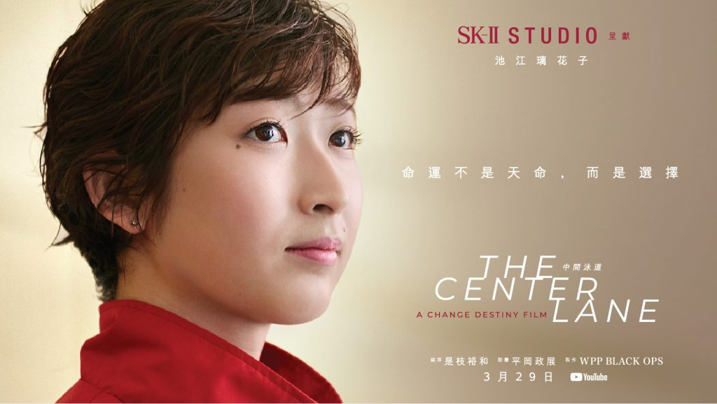 SK-II STUDIO 電影《中間泳道》