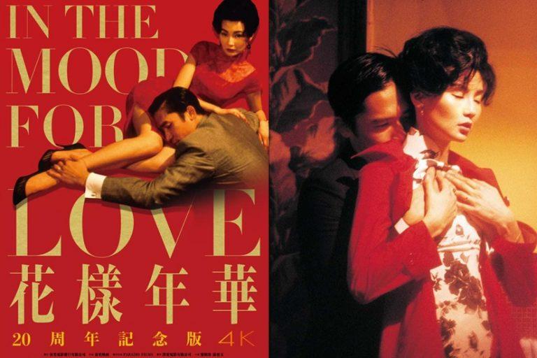 4K 修復版《花樣年華》香港上映