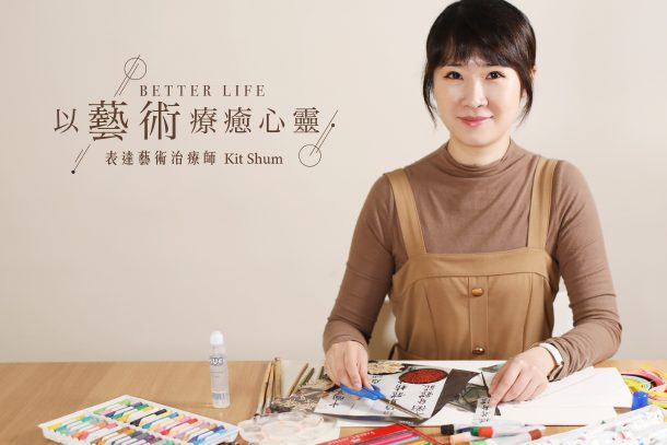 【Better Life】以藝術療癒心靈 - 表達藝術治療師 Kit Shum