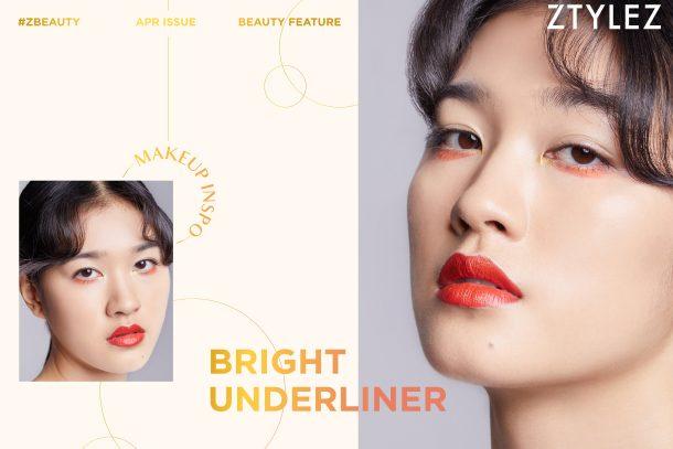 【#ZBeauty】MAKEUP INSPO – Bright Underliner