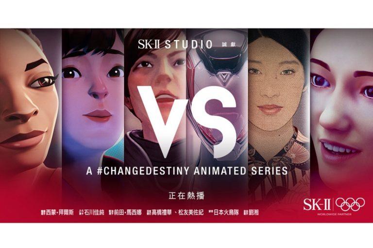 SK-II《VS》動畫系列
