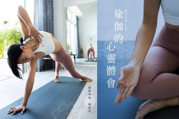 【Better Life】瑜伽的心靈體會 - 瑜伽導師 魏秋琪
